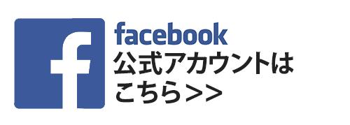 facebook公式アカウントはこちら